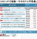 【USD/JPY】強襲!今日のドル円見通し[fx外国為替予想ログ]