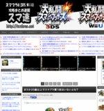 スマブラ4 3DS/WiiU 攻略まとめ速報 -スマ速-