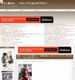 ギャン速2ch ~ギャンブルまとめブログ~