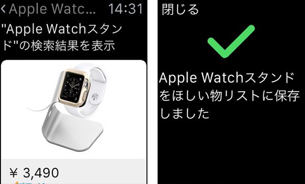 AppleWatchおすすめアプリ04