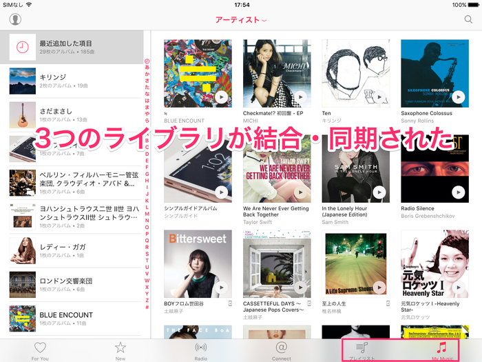 AndroidApple_Music同期10