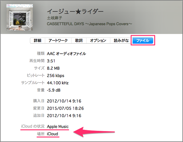 iTunesに曲がだぶる02-2
