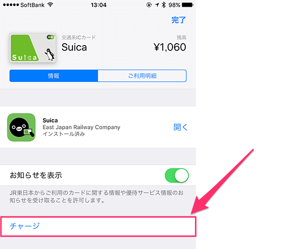 07_Suica_charge02