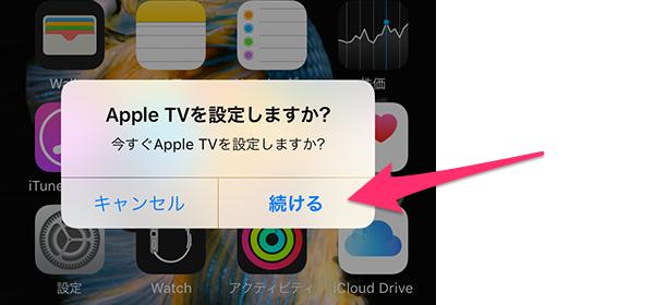 AppleTV_setup11