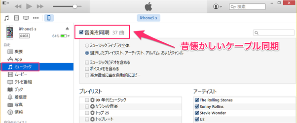AppleMusic元に戻す08