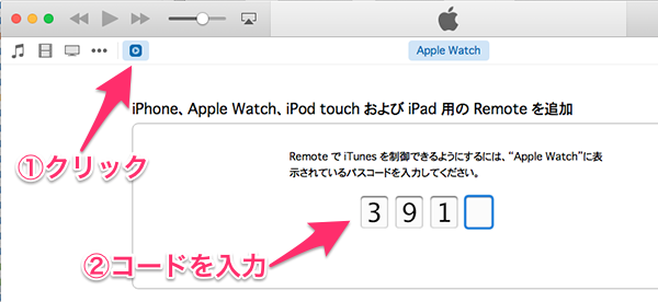 AppleWatchRemote03