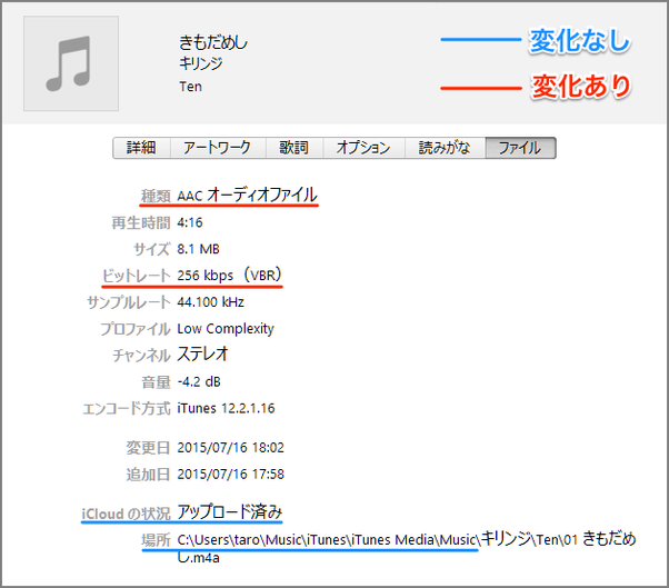 AppleMusic検証10