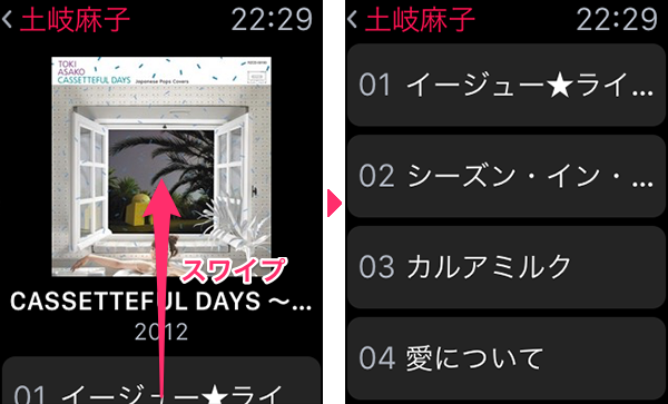 AppleWatchミュージック03