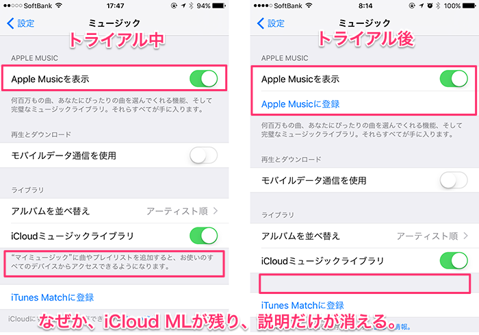 AppleMusic終了後03