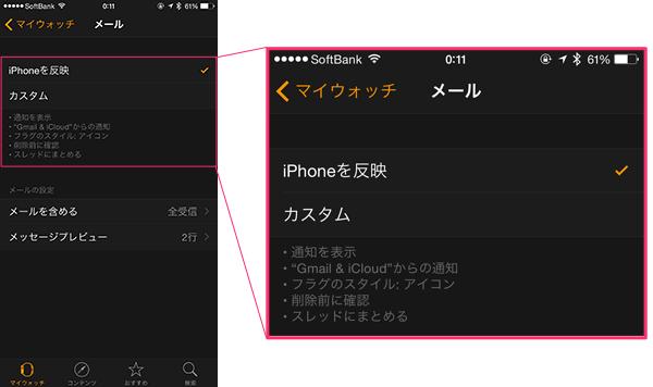 AppleWatchメール通知case3_01