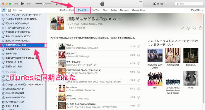 Apple_Music_Sync09