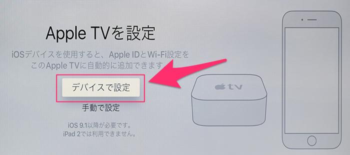 AppleTV_setup08