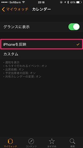 AppleWatchカレンダー14