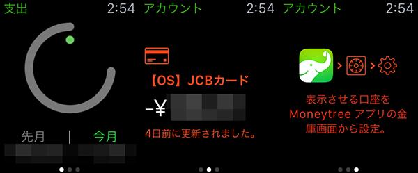 AppleWatch便利ツール07