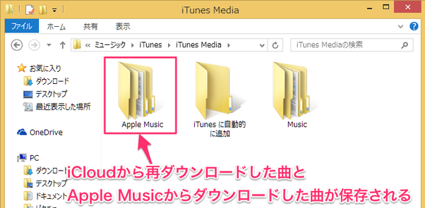 AppleMusic検証18