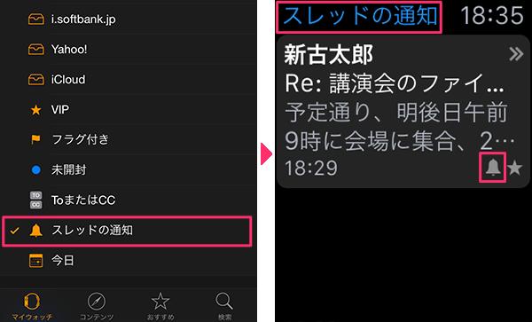 AppleWatchメール受信07