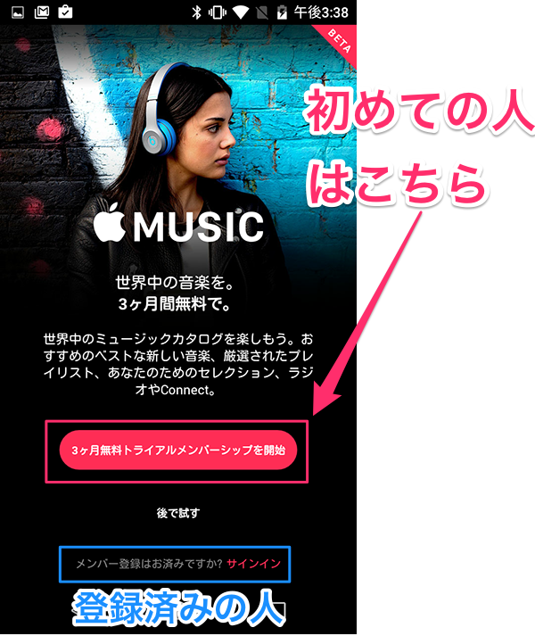 AndroidApple_Music03