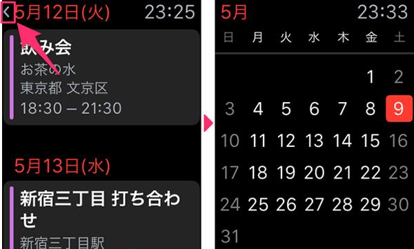 AppleWatchカレンダー07