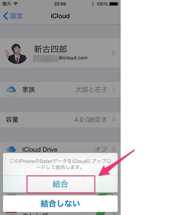 iCloud基本07