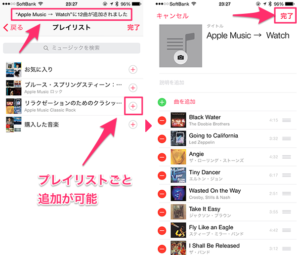 AppleWatchでAppleMusic03