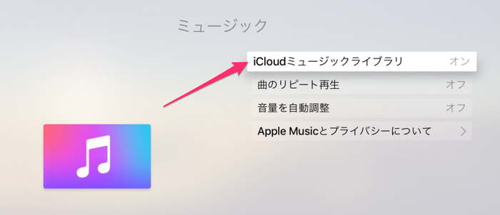 appletv_music02