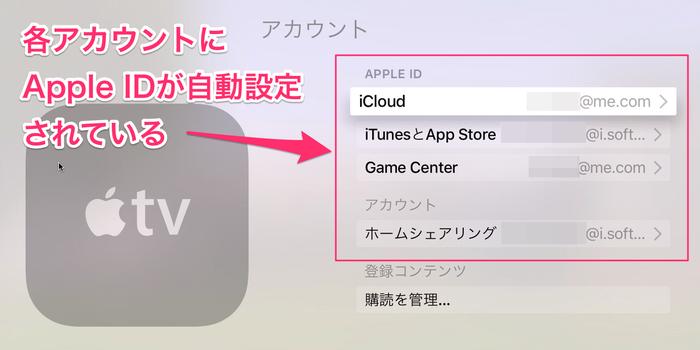 AppleTV_setup21