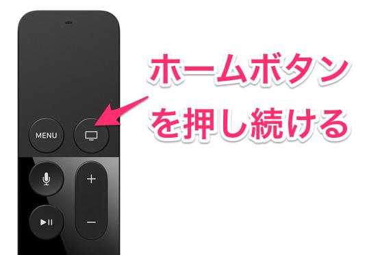 AppleTVスリープ01