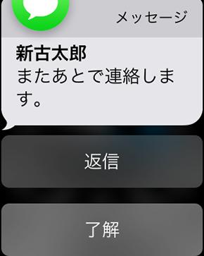 AppleWatchLINE隠す07