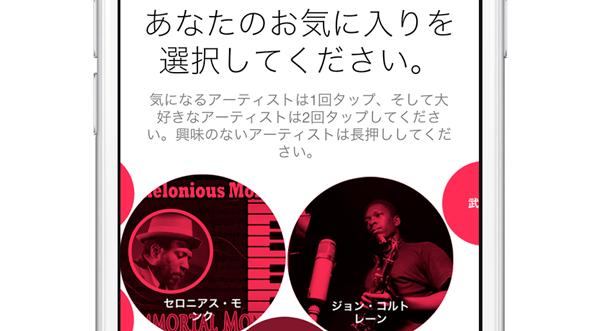 AppleMusicForYou改善top01