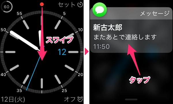 AppleWatchLINE隠す06