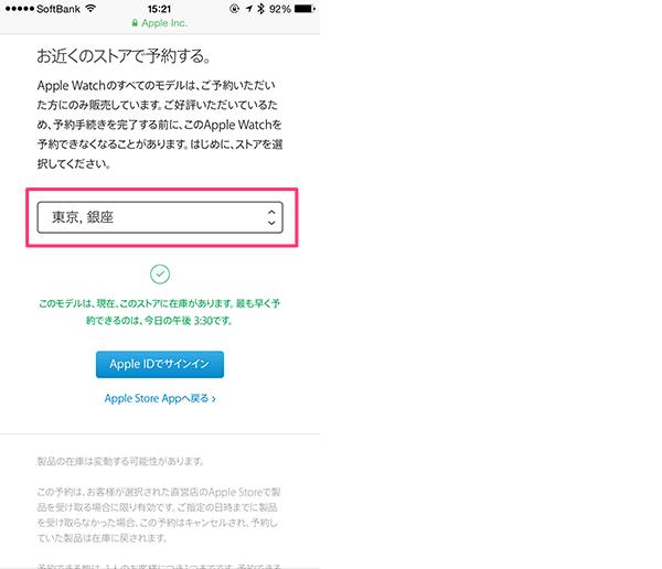 AppleWatch予約とピックアップ02
