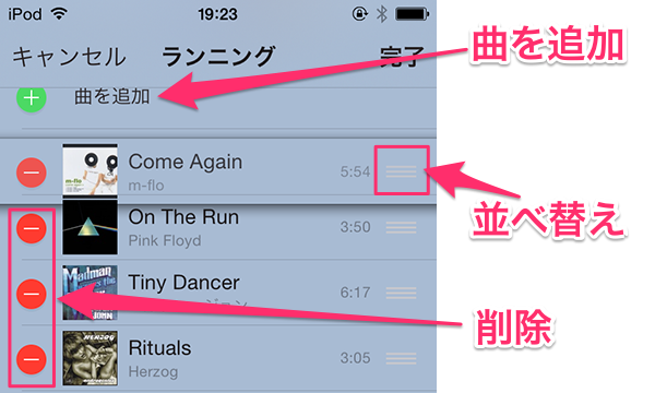 AppleMusicプレイリスト15
