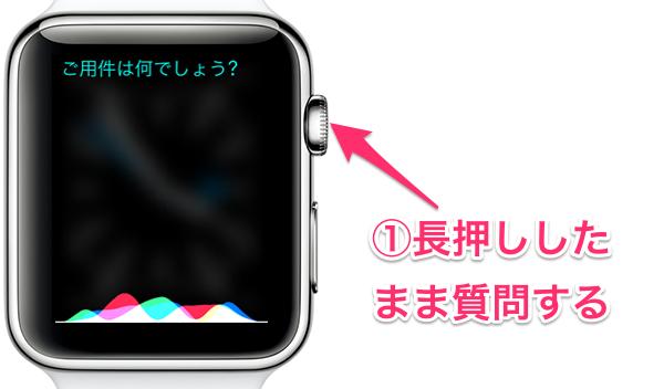 AppleWatchSiri使い方07