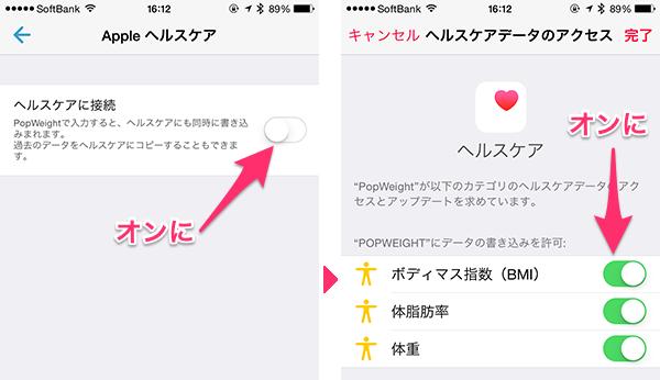 iPhoneヘルスケアアプリ11