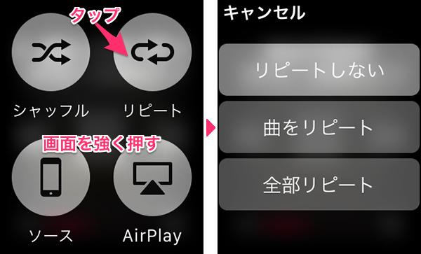 AppleWatchミュージック08