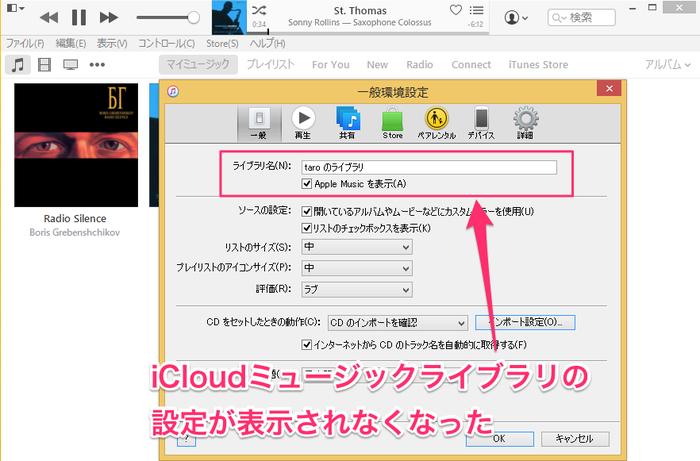 AppleMusiciTunes解約03