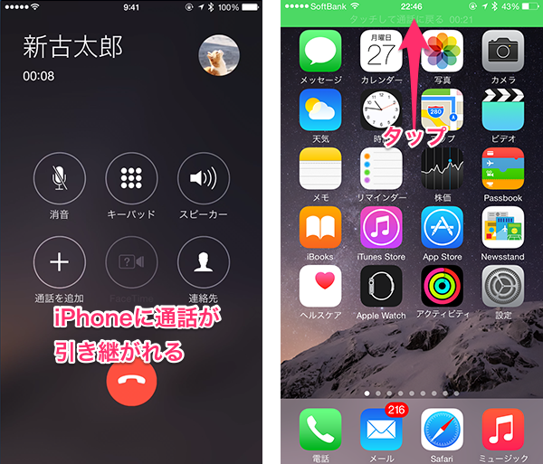 AppleWatch電話追加04