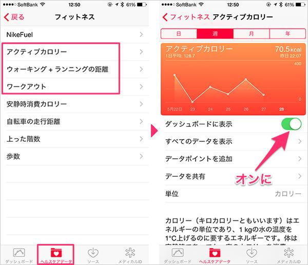 iPhoneヘルスケアアプリ04