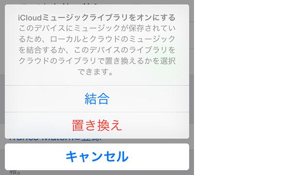iCloudミュージックライブラリ02a