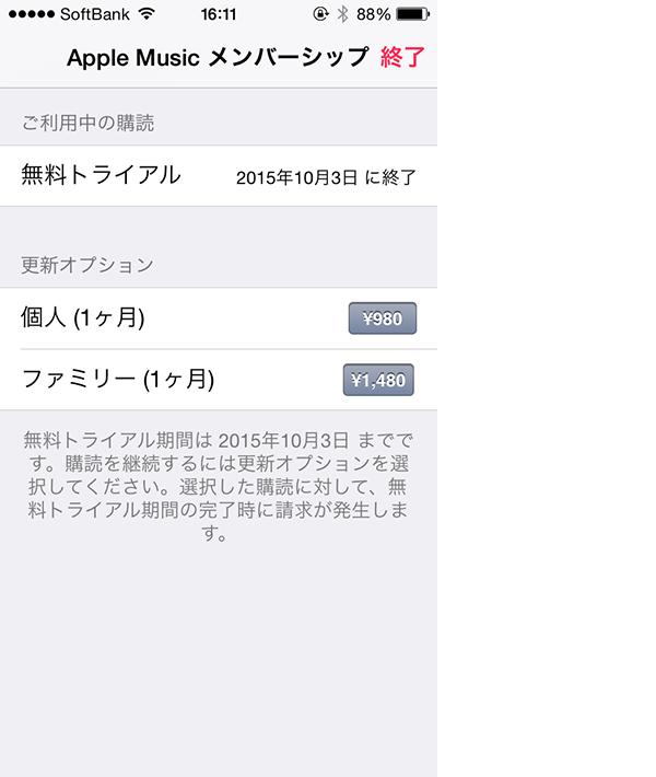 AppleMusicアップグレード02
