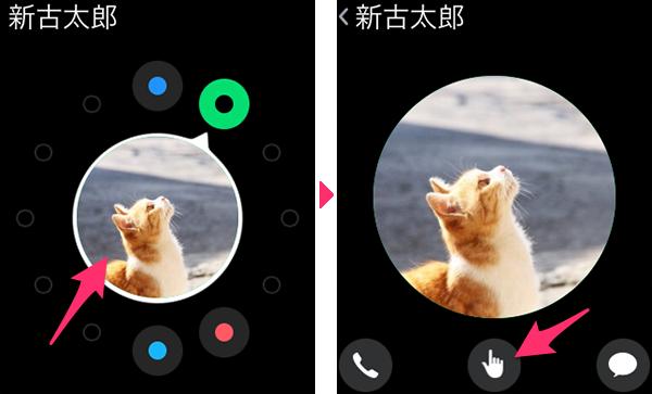 AppleWatchデジタルタッチ01