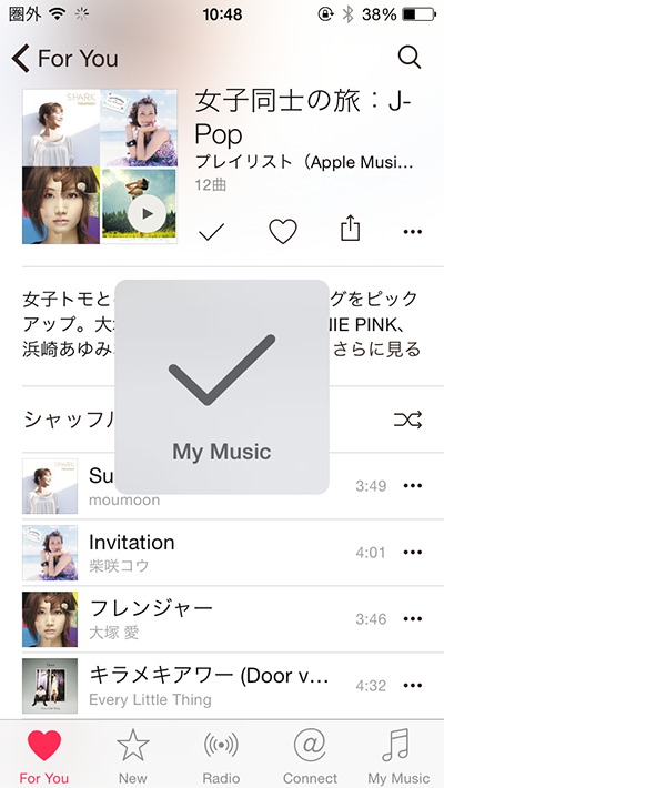 AppleMusicアップグレード14