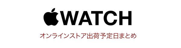 AppleWatchtop02