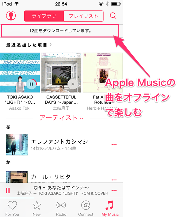 iPodtouch使い方03