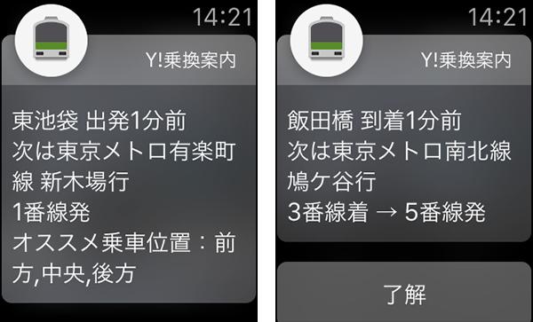 AppleWatchおすすめアプリ02