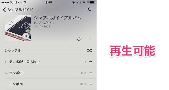 AppleMusic終了後08