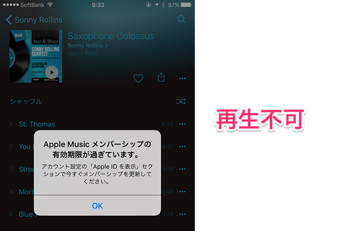 AppleMusic終了後04