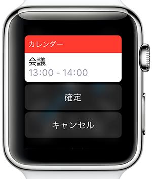 AppleWatchカレンダー28