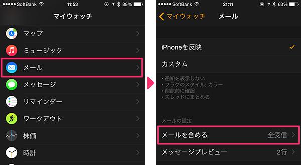 AppleWatchメール01