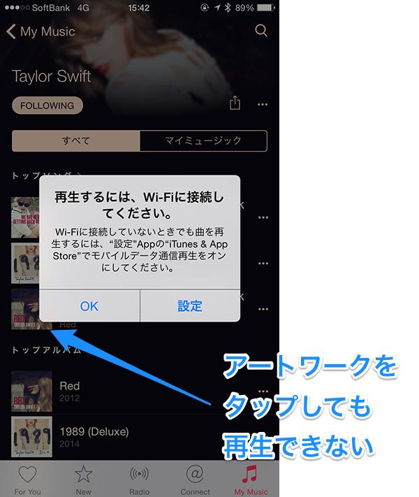 AppleMusicモバイルデータ03
